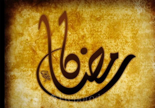 Poslanikova ramazanska hutba